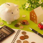 お金がたまる家の共通点って知ってますか?